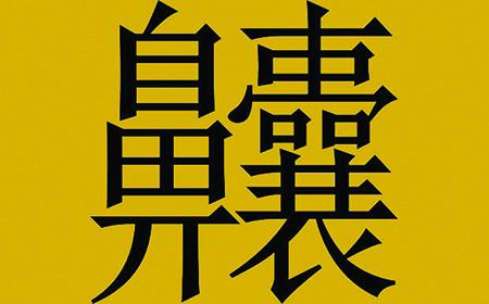 """Chinese word """"nang"""""""